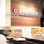 【優待使用報告】コロワイドグループのかっぱ寿司に行ってきました。