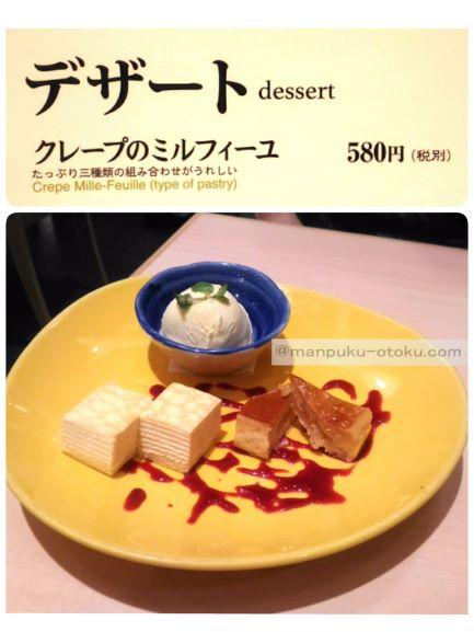 the dessert by Kidunazushi