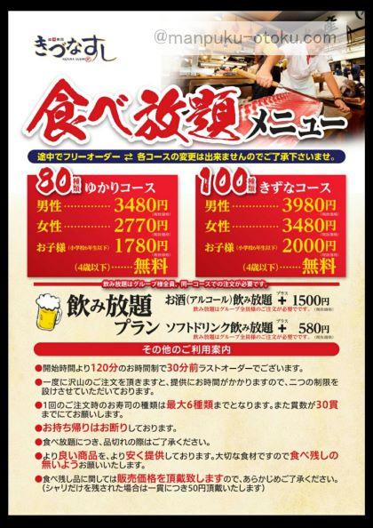 the tabehoudai menu of Kidunazushi 02