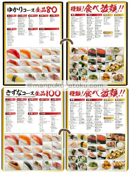 the menu of Kidunazushi