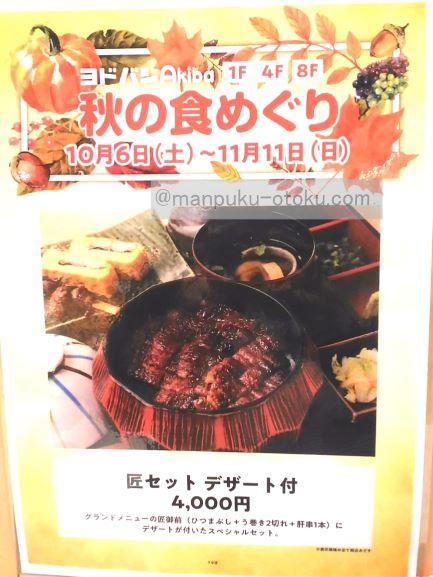 the autumn menu of Unashou