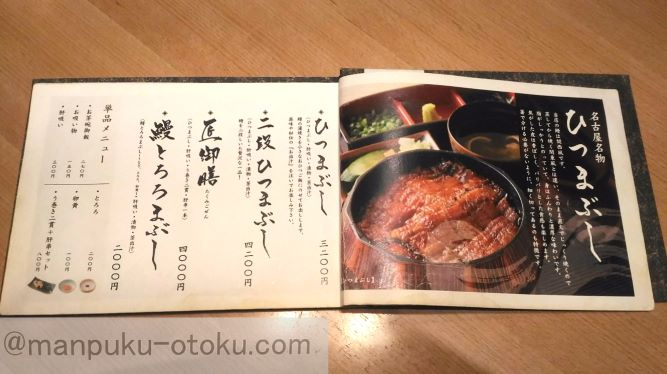 the menu of Unashou