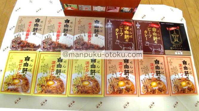 curry-senbajiyuuken-01